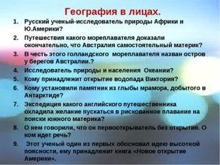 География в лицах. Русский ученый-исследователь природы Африки и Ю.Америки? П
