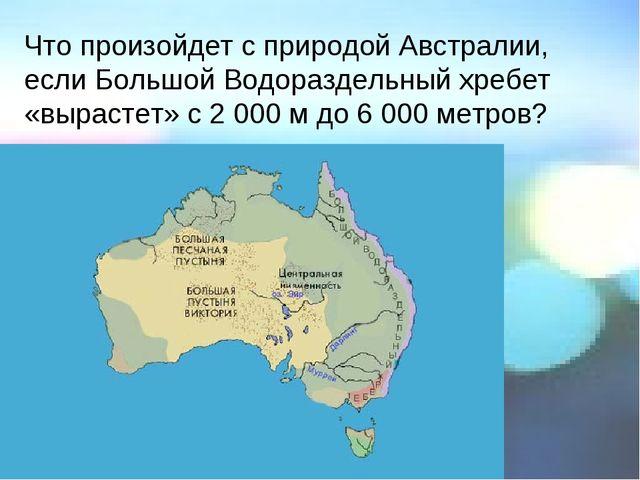 Что произойдет с природой Австралии, если Большой Водораздельный хребет «выра...
