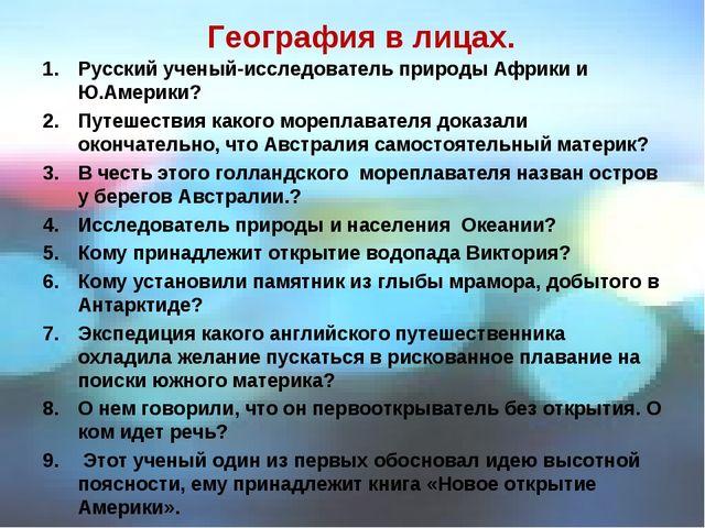 География в лицах. Русский ученый-исследователь природы Африки и Ю.Америки? П...