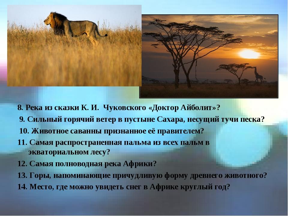 8. Река из сказки К. И. Чуковского «Доктор Айболит»? 9. Сильный горячий ветер...