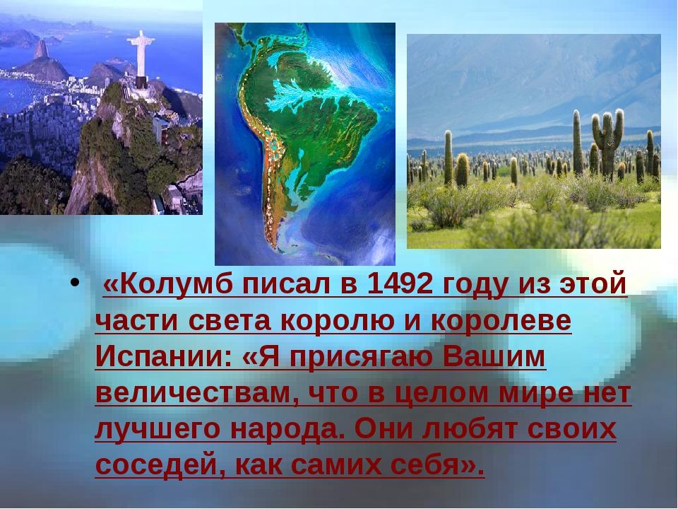 «Колумб писал в 1492 году из этой части света королю и королеве Испании: «Я...