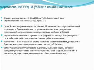 Формирование УУД на уроках в начальной школе Журнал « начальная школа» - № 11