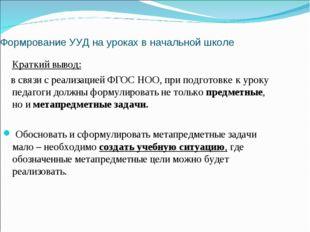 Формрование УУД на уроках в начальной школе Краткий вывод: в связи с реализац