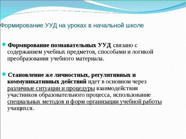 Формирование УУД на уроках в начальной школе Формирование познавательных УУД...