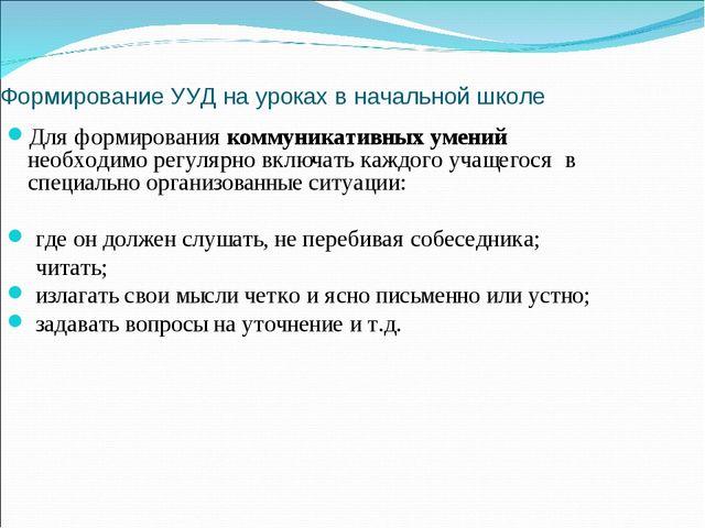 Формирование УУД на уроках в начальной школе Для формирования коммуникативных...