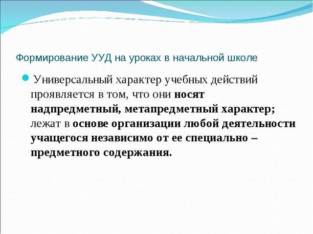 Формирование УУД на уроках в начальной школе Универсальный характер учебных д...