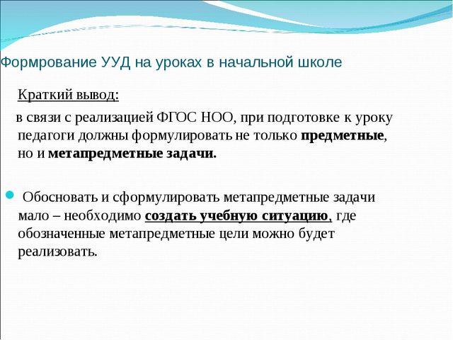 Формрование УУД на уроках в начальной школе Краткий вывод: в связи с реализац...