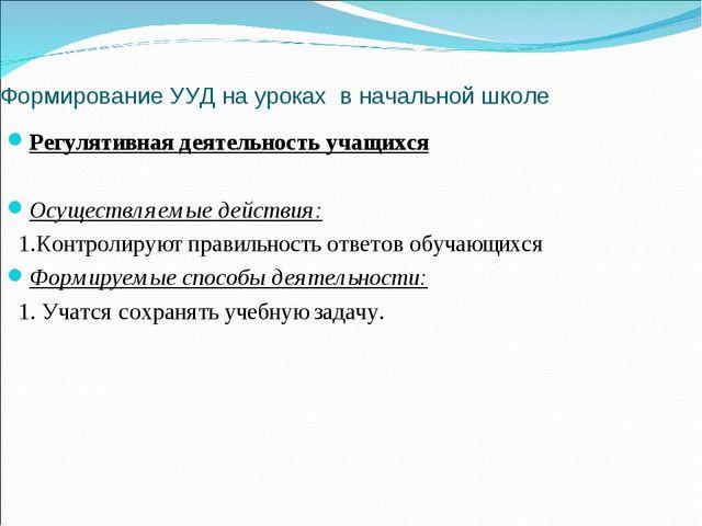 Формирование УУД на уроках в начальной школе Регулятивная деятельность учащих...