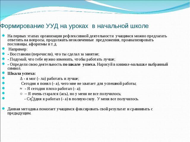 Формирование УУД на уроках в начальной школе На первых этапах организации реф...