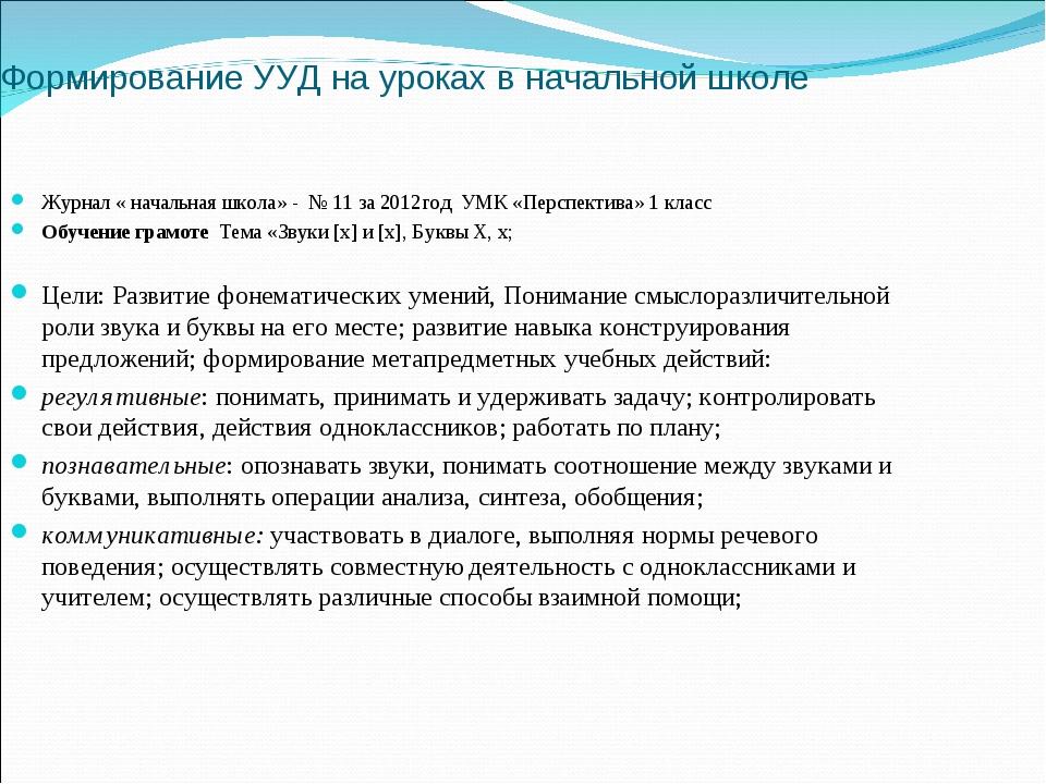 Формирование УУД на уроках в начальной школе Журнал « начальная школа» - № 11...