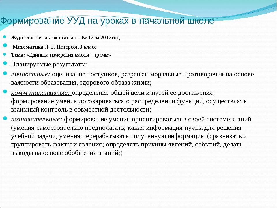 Формирование УУД на уроках в начальной школе Журнал « начальная школа» - № 12...