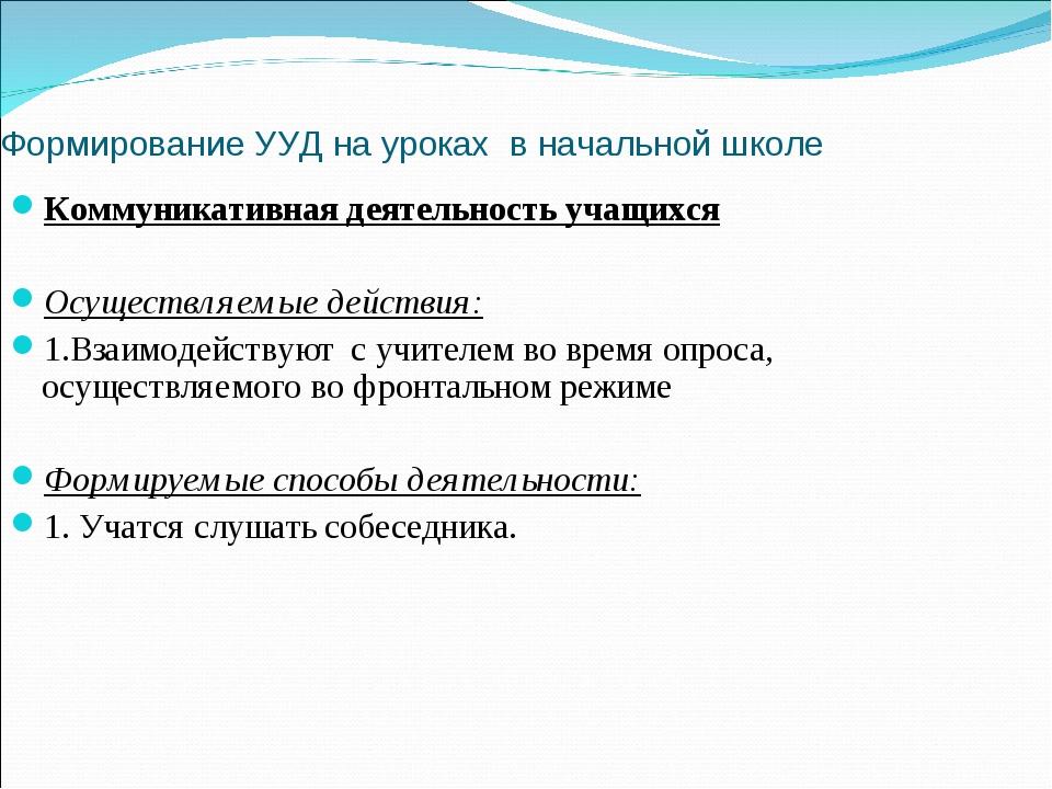 Формирование УУД на уроках в начальной школе Коммуникативная деятельность уча...