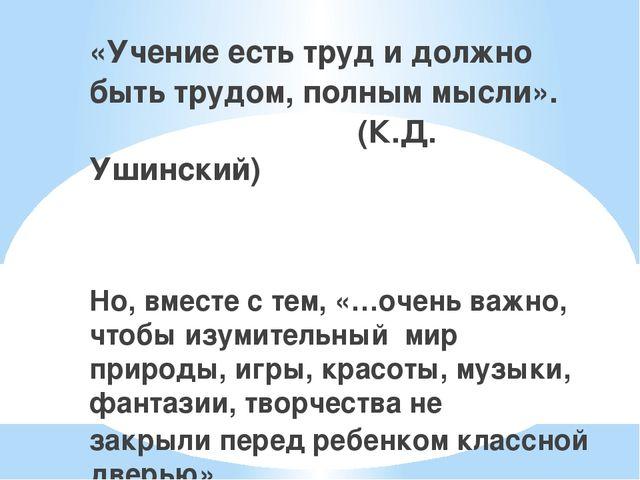 «Учение есть труд и должно быть трудом, полным мысли». (К.Д. Ушинский) Но, в...