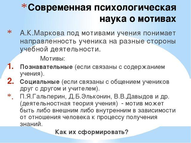 Современная психологическая наука о мотивах А.К.Маркова под мотивами учения п...