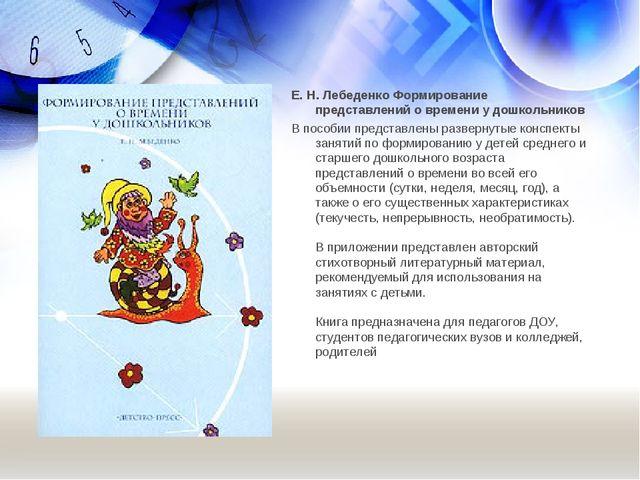 Е. Н. Лебеденко Формирование представлений о времени у дошкольников В пособии...