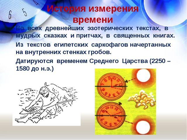 История измерения времени Во всех древнейших эзотерических текстах, в мудрых...