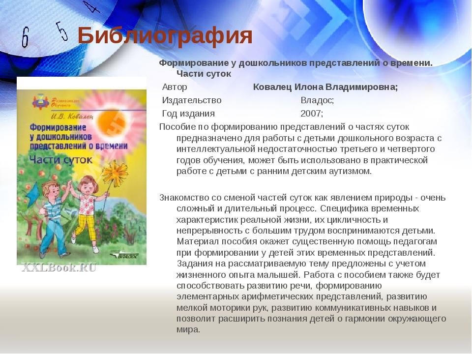 Библиография Формирование у дошкольников представлений о времени. Части суток...