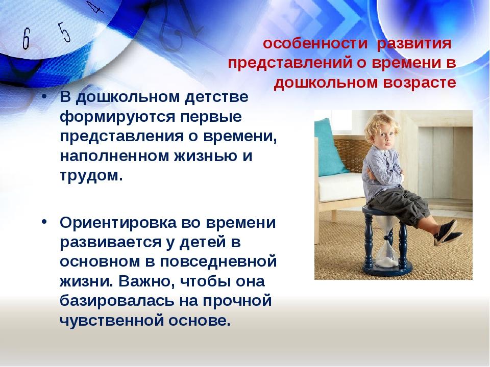 особенности развития представлений о времени в дошкольном возрасте В дошколь...