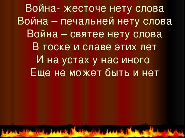 Война- жесточе нету слова Война – печальней нету слова Война – святее нету сл...