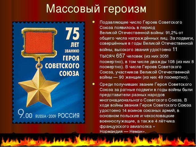Массовый героизм Подавляющее число Героев Советского Союза появилось в период...