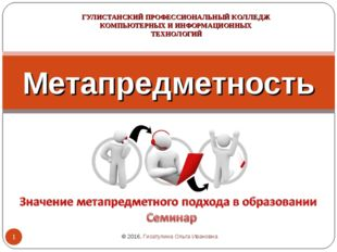 Метапредметность ГУЛИСТАНСКИЙ ПРОФЕССИОНАЛЬНЫЙ КОЛЛЕДЖ КОМПЬЮТЕРНЫХ И ИНФОРМА