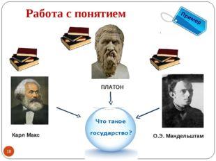 Работа с понятием Карл Макс О.Э. Мандельштам ПЛАТОН *