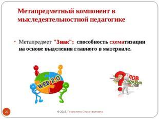 """Метапредметный компонент в мыследеятельностной педагогике Метапредмет """"Знак"""":"""