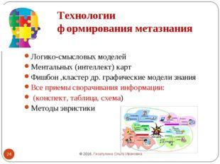 Технологии формирования метазнания Логико-смысловых моделей Ментальных (интел