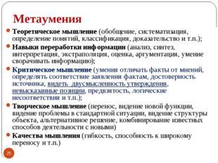 Метаумения Теоретическое мышление (обобщение, систематизация, определение пон
