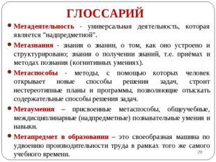 """ГЛОССАРИЙ Метадеятельность - универсальная деятельность, которая является """"на"""