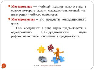 Метапредмет — учебный предмет нового типа, в основе которого лежит мыследеяте