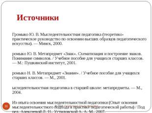 Источники Громыко Ю. В. Мыследеятельностная педагогика (теоретико-практическо