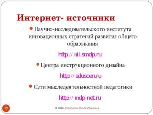 Интернет- источники * Научно-исследовательского института инновационных страт