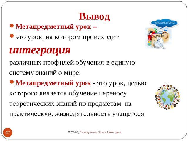 Вывод Метапредметный урок – это урок, на котором происходит интеграция различ...