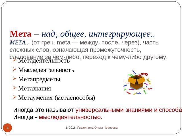Мета – над, общее, интегрирующее.. МЕТА... (от греч. meta — между, после, чер...