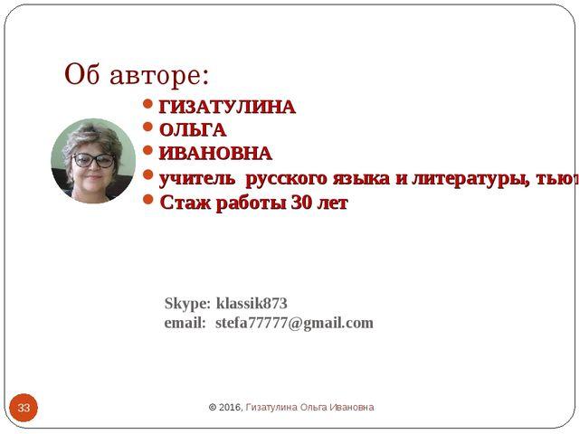 Об авторе: ГИЗАТУЛИНА ОЛЬГА ИВАНОВНА учитель русского языка и литературы, ть...