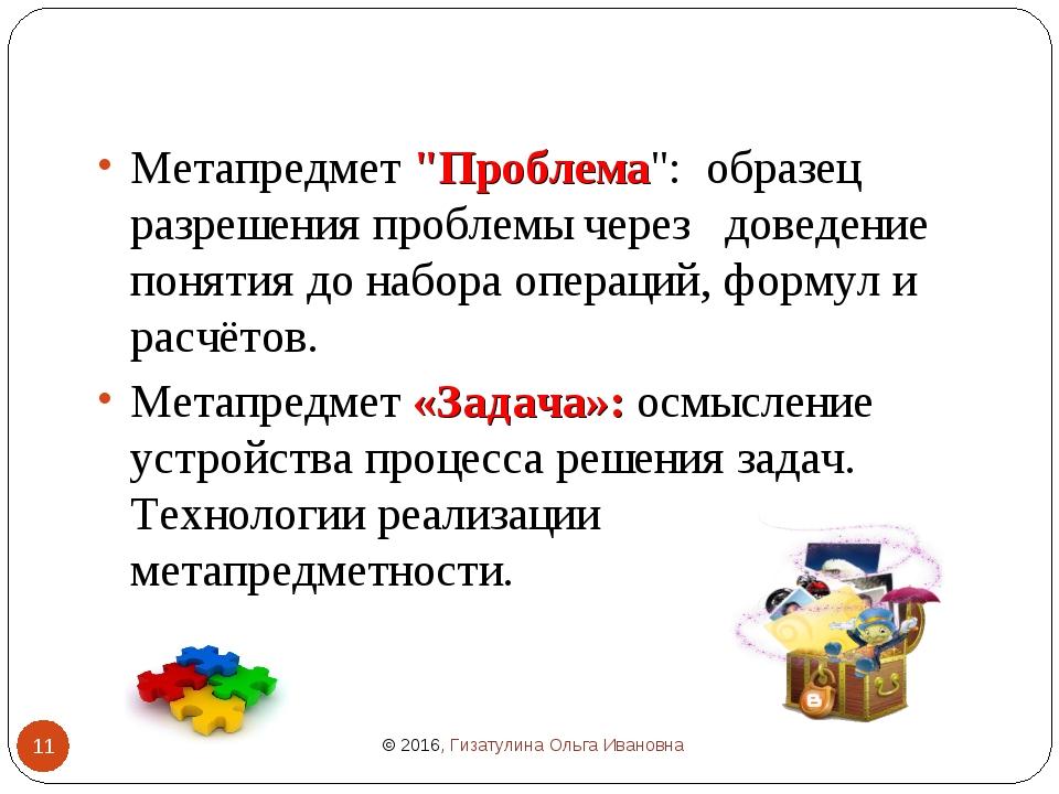 """Метапредмет """"Проблема"""": образец разрешения проблемы через доведение понятия д..."""