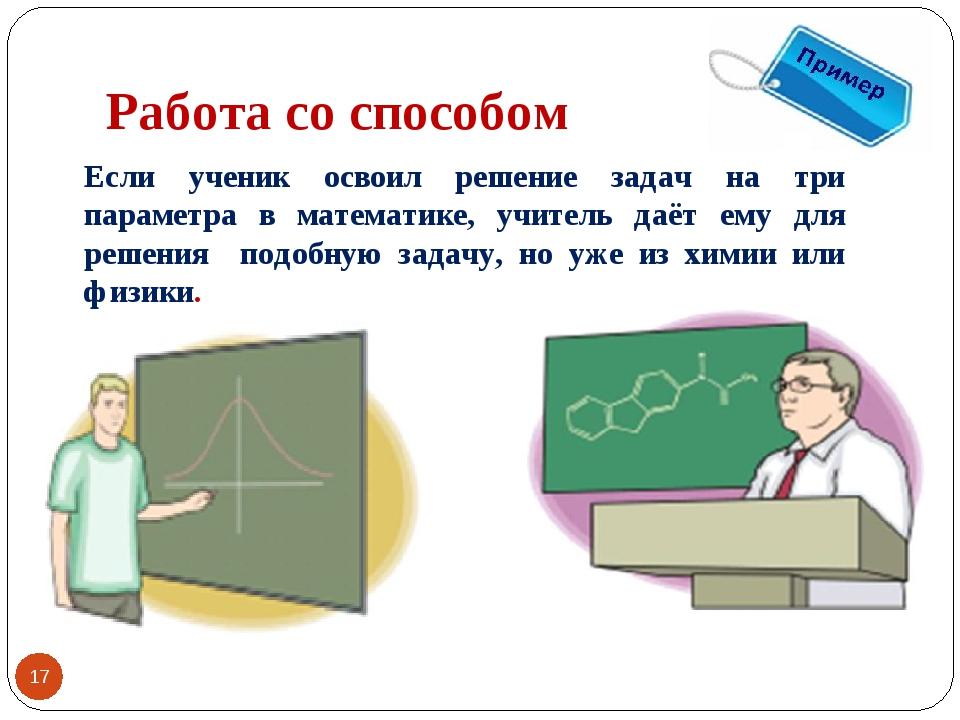 Работа со способом Если ученик освоил решение задач на три параметра в матема...