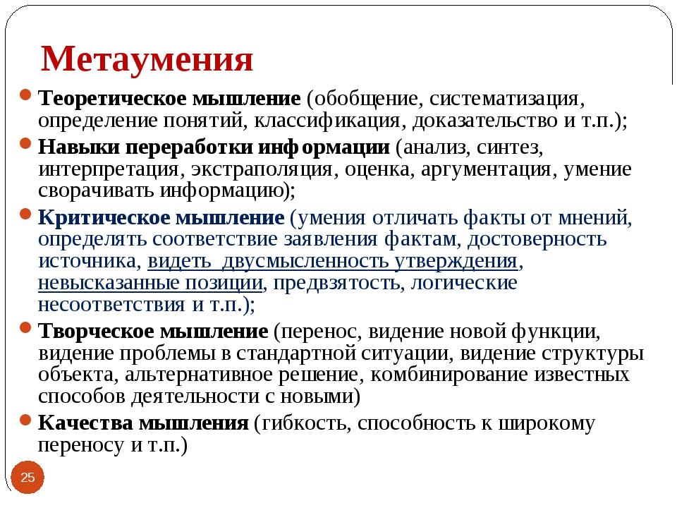Метаумения Теоретическое мышление (обобщение, систематизация, определение пон...