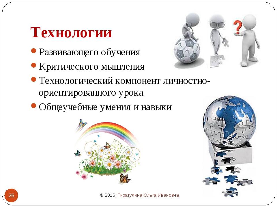 Технологии Развивающего обучения Критического мышления Технологический компон...