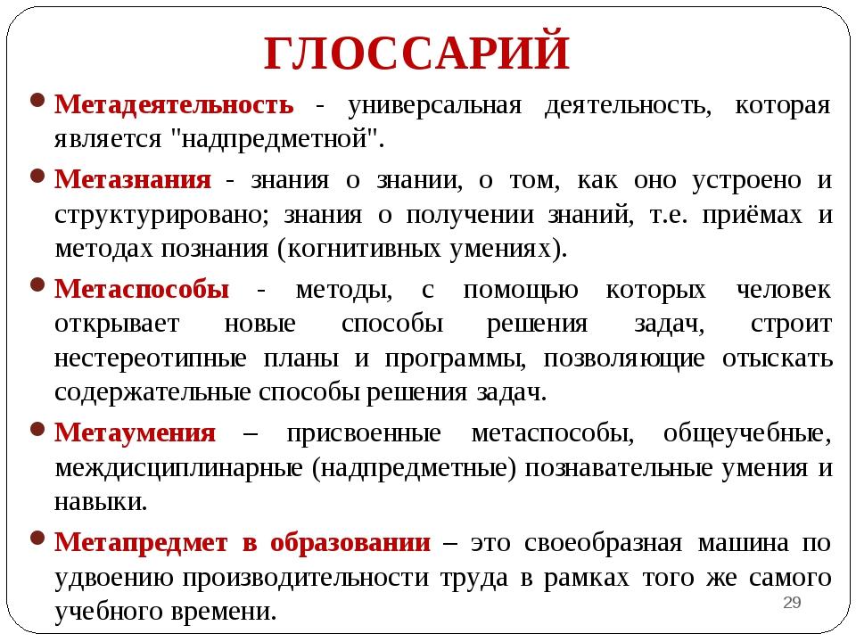 """ГЛОССАРИЙ Метадеятельность - универсальная деятельность, которая является """"на..."""