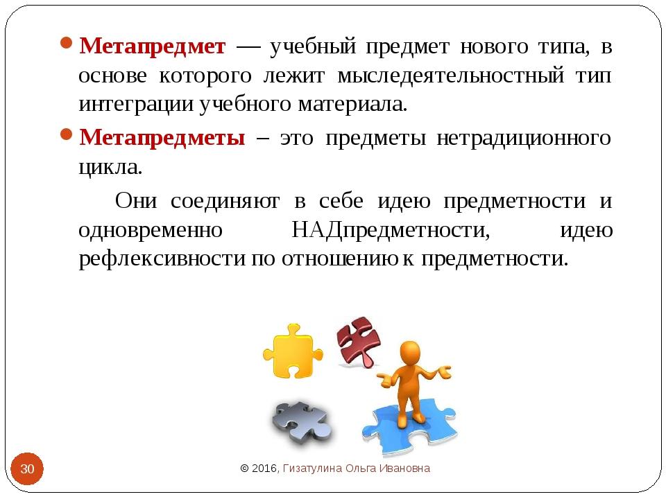 Метапредмет — учебный предмет нового типа, в основе которого лежит мыследеяте...