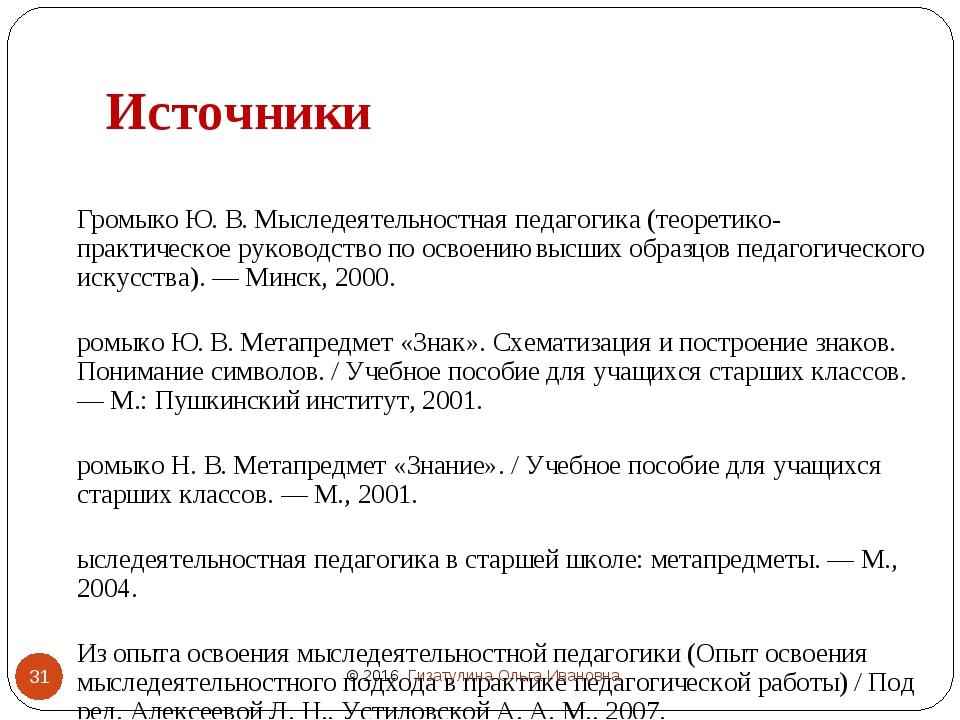 Источники Громыко Ю. В. Мыследеятельностная педагогика (теоретико-практическо...