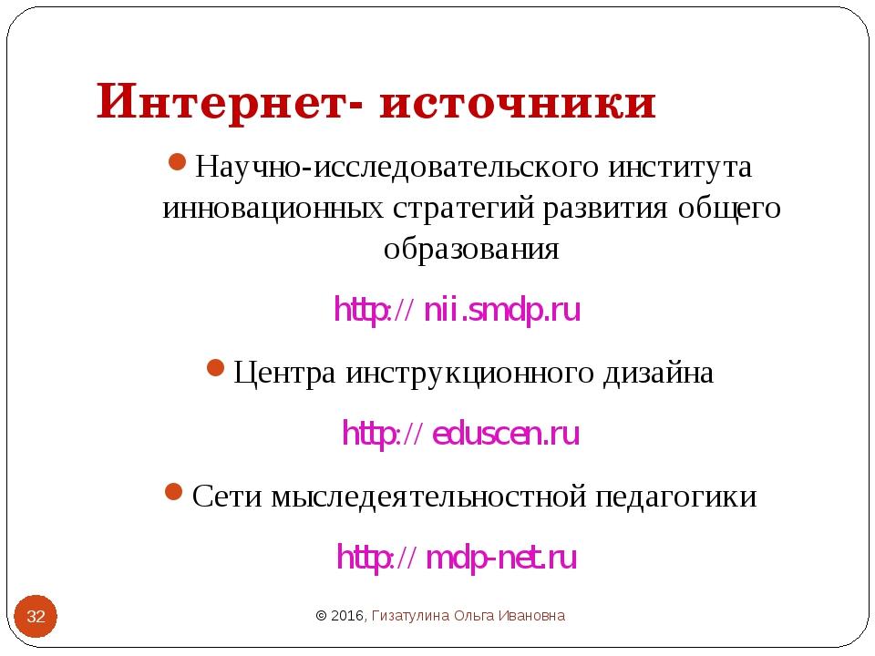 Интернет- источники * Научно-исследовательского института инновационных страт...