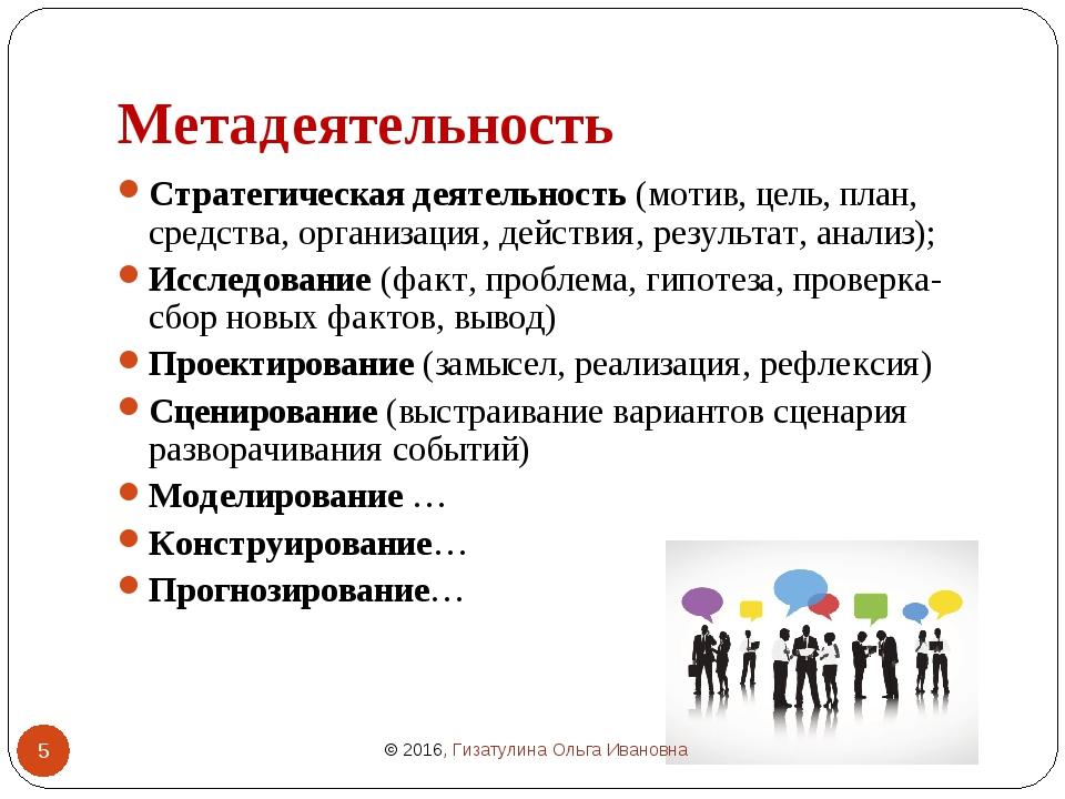 Метадеятельность Стратегическая деятельность (мотив, цель, план, средства, ор...
