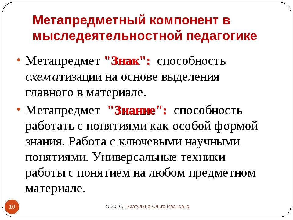 """Метапредметный компонент в мыследеятельностной педагогике Метапредмет """"Знак"""":..."""