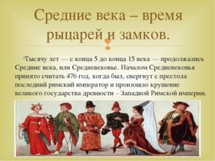 Тысячу лет — с конца 5 до конца 15 века — продолжались Средние века, или Сред