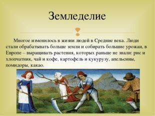 Многое изменилось в жизни людей в Средние века. Люди стали обрабатывать больш