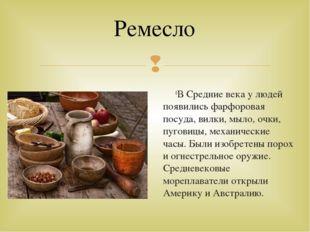 В Средние века у людей появились фарфоровая посуда, вилки, мыло, очки, пугови