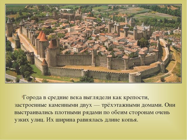 Города в средние века выглядели как крепости, застроенные каменными двух — тр...